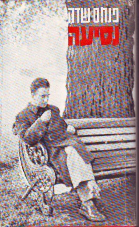 נסיעה מאת פנחס שדה, הוצאת שוקן, 1971