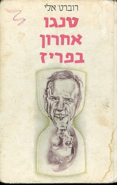 הספר. הוצאת תמוז 1973