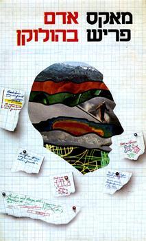אדם בהולוקן - מקס פריש - 1979