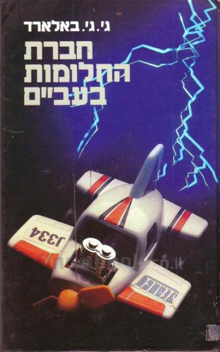 חברת החלומות בעמ - באלארד - 1979