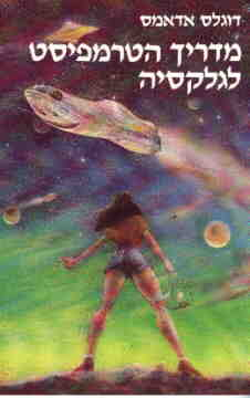 מדריך הטרמפיסט לגלקסיה - 1979