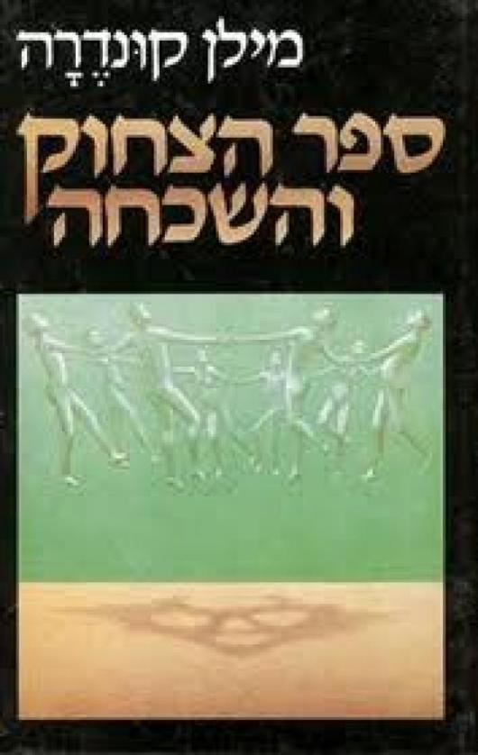 ספר הצחוק והשכחה - קונדרה - 1979