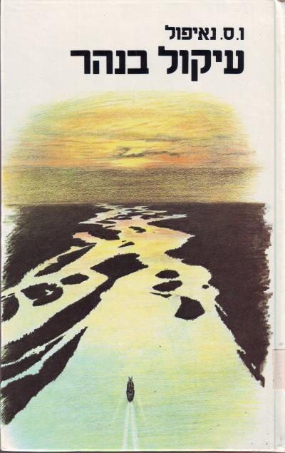 עיקול בנהר - 1979