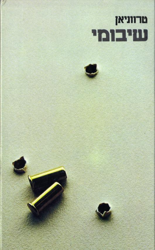 שיבומי - טרווניאן - 1979
