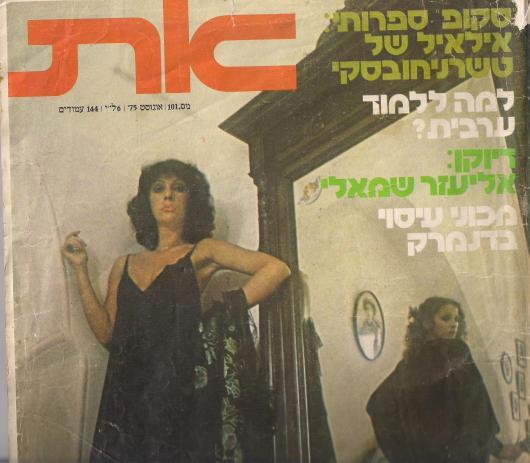 שער של המגזין את 1975