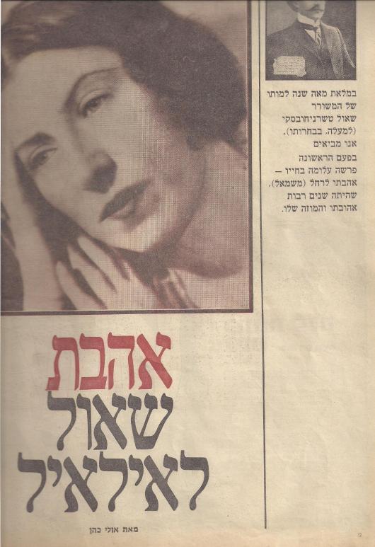 """שער הירחון """"את"""", אוגוסט 1975. כך התגלתה אילאיל"""