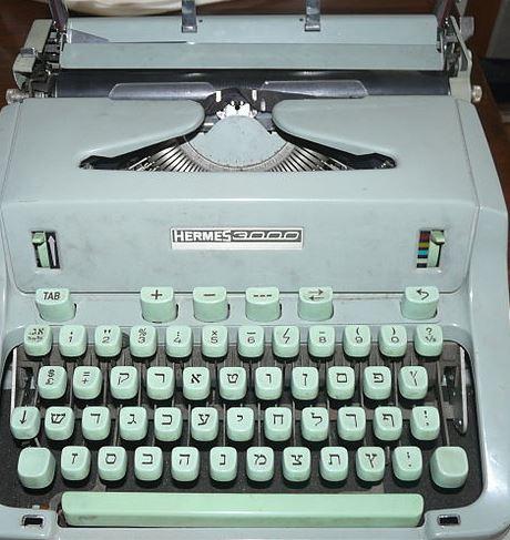 מכונת_כתיבה_מסוג_hermes
